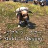 【FF14】 モンスター図鑑 No.156「ゴブリン・マガー(Goblin Mugger)」