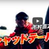 【ゲーリーヤマモト】市村直之プロが「ハートテール」のスイムジグセッティングを徹底解説!