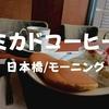 【日本橋喫茶】モーニングだぞ「ミカドコーヒー 日本橋本店」ボリューム満点朝ごはん