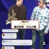 グノシーQ速報 バンビーノ藤田 優しい 重大発表ってなんだろ?日曜日新番組かな?