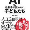 書評:「AI vs 教科書が読めない子どもたち」(新井紀子著、東洋経済新聞社)