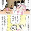 遠征第1話:タカラヅカの聖地・宝塚大劇場<ムラ>に到着したよ!!