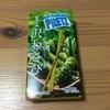 プリッツ日本味めぐり~沢わさび~ from Japan