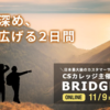 日本最大級のカスタマーサクセスカンファレンス「BRIDGE 2020」が参加受付開始!