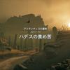 Assassin's Creed Odyssey(アサシンクリードオデッセイ)DLC第二弾「アトランティスの運命」:エピソード2「ハデスの責め苦」