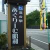 <群馬>あぐりーむ昭和~白沢~川場田園プラザ