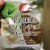 アンデイコ宇治抹茶とホワイトチョコクリームシュー 食べてみた。