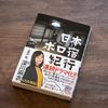 モンベルで購入したものとか、本屋で偶然見つけた大好物の本「日本ボロ宿紀行」とか。