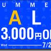 サプライスのクーポンコード【2017年最新】~2017年8月8日まで!海外航空券の3,000円割引クーポン~