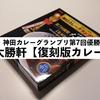 【煮干し香る独特の風味で高評価】神田カレーグランプリ第7回優勝大勝軒の復刻版カレーを食す