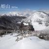 【3月】黒姫山でスノーシューハイキング
