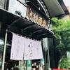 京都 京都市「西利」有名店の本店でゆったりと漬物選び