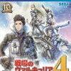 「戦場のヴァルキュリア4」があと2ヵ月で発売されるだと!?