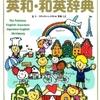 【小学生向け辞典】レインボー英和・和英辞典 改訂第3版