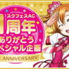 【アケフェス】「スクフェスAC1周年ありがとうスペシャル企画」開催決定!!!