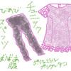 ポリはババア服の素材&通販服の鉄則
