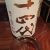 十四代、中取り純米吟醸 播州愛山の味with龍月、斗瓶囲い純米大吟醸のおまけアリ。