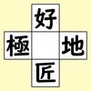 【脳トレ】漢字穴埋め 92問目