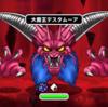 【DQMSL】みんぼう「壱・弐・参の試練、最終試練」を攻略!マガルギ、オルゴが最適!