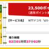 【ハピタス】NTTドコモ dカード GOLDが期間限定23,500pt(23,500円)!  さらに最大13,000円相当のプレゼントも!