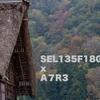 【再レビュー】SEL135F18GM x α7R3 万能じゃないけど最高の飛び道具
