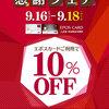 【3日間が大変お得!】フィールカードで全品10%OFF!9月16日(土)~9月18日(月)