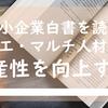 【中小企業白書を読む】多能工・マルチ人材で生産性を向上する。