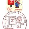 【絵入りハト印】2017.6.28・グリーティング スーパーマリオ