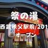 【西武秩父駅前温泉】2017年温泉施設誕生「祭の湯」オープン初日行ってきたぞ