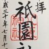 八坂神社で御朱印をいただきました  〜祇園祭限定の御朱印も〜
