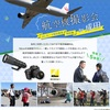 JALカード航空教室~特別編~航空機撮影会in成田  募集が開始されました! 【カメラがなくてもOK】Nikonが機材協力!!