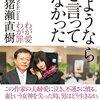 【読書感想】猪瀬直樹『さようならと言ってなかった わが愛 わが罪』(マガジンハウス、2014年)