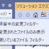 Visual Studioのソリューションエクスプローラのフィルタ機能を拡張する