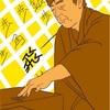 第31期竜王戦決勝トーナメント 久保王将ー増田六段 (中盤)