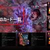 【TEPPEN】アプリ!赤カードMP7以上のカード一覧まとめ!!