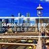 S&P500と米国高配当型ETF、両方への投資に意味はあるのか?