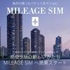 格安SIMでANAマイルをお得に貯める!!おすすめな【MILEAGE SIM】を徹底解説!!