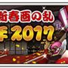 #128 【アストルティア新春イベント】 ゆく年くる年2017