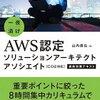 AWS 認定 ソリューションアーキテクト – アソシエイトに合格するためには、どんな勉強をするべき?