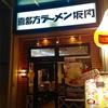 【食】他のラーメン屋とは一線を画す喜多方ラーメン坂内の個人的口コミ。味はおいしい前提としてサービスの質が別格。