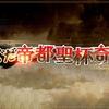 【FGO】ぐだぐだ帝都聖杯奇譚-極東魔神戦線1945-エピソード・オブ・淀「我ら帝都が七本槍」