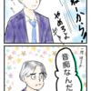 『森ビヨ』での美葉ちゃんの顔芸