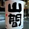 山間 特別純米 11号 中採り直詰め 無濾過原酒
