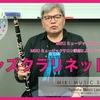 【MIKIミュージックサロン公式Youtube】ワンポイントアドバイスレッスン-ジャズクラリネット編-紹介♪