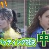【池田朱那】ガチナイ-令和No1.野球女子決定戦-#7「フリーバッティング対決(中編)」
