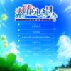 素晴らしき日々~不連続存在~ Fullvoice HD Edition レビュー