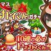 クリスマス「トナカイくん」ガチャ