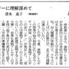 『長崎新聞の「記者の目」でペンギンをご紹介頂きました!!』