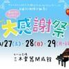 ☆★春のピアノ大感謝祭@三木楽器開成館★☆