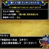 level.569【黒い霧】第117回闘技場ランキングバトル初日